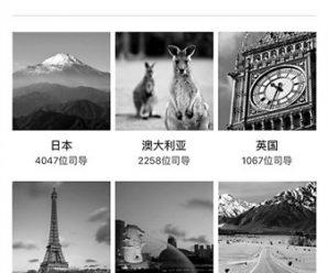 中文APP被指在日本经营华人黑车业务 一中国人被捕