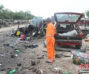 尼日利亚发生自杀式爆炸袭击 至少22人死亡28人受伤