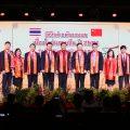 """2018""""欢乐春节""""中泰两国民众互致新春贺词仪式于曼谷举行"""