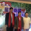 """""""星耀泰国""""中泰青少年文化艺术节开幕"""