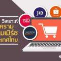 泰国电子商务产业有趣的5个现象:喜欢周三购物