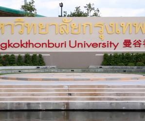 燕园商学院和泰国曼谷吞武里大学战略合作签约仪式在北京举行