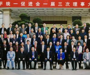 江西中国和平统一促进会一届三次理事会议在南昌召开