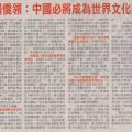 泰国侨领盛赞:中国必将成为世界文化强国