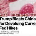 要打货币战?特朗普发推批人民币卢布趁美元加息贬值