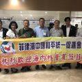 泰国统促会代表团抵达菲律宾 参加第六届中国和平统一亚洲论坛