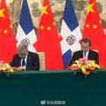 中华人民共和国和多米尼加共和国关于建立外交关系的联合公报