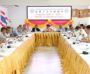 泰国王氏宗亲总会举行第27届第3次理事会议