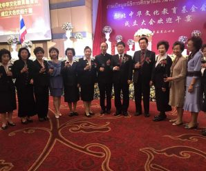 泰国泰北中华文化教育基金会于清迈成立