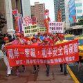 台湾劳动党及统一联盟聚集陈抗台美国防产业论坛