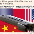外媒:白宫敦促美航抵制中方提出修改涉台标注的要求