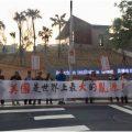"""美在台协会新址抗议中落成 民众送上""""悬崖勒马""""匾额"""