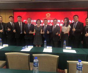 广东省举行侨界海外归国人员协会一届三次会员大会