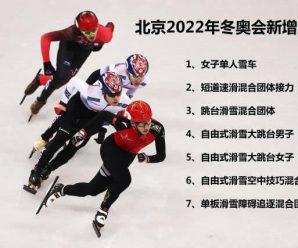 2022北京冬奥会新增7小项 短道混合接力中国迎冲金点