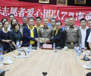 泰国统促会与爱心志愿者团队向7.5翻船事故伤员及遇难者家属捐款