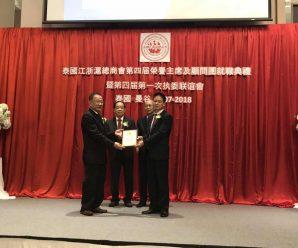 泰国江浙沪总商会举行第四届荣誉主席顾问团就职典礼