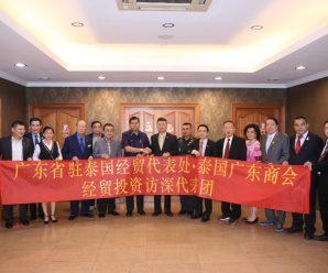 泰国广东商会经贸投资访问深圳代表团成立