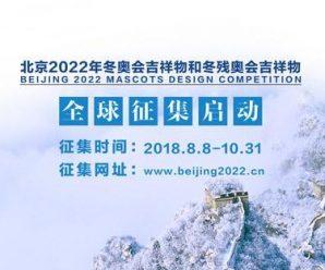 北京冬奥组委公开征集北京2022年冬奥会和冬残奥会吉祥物
