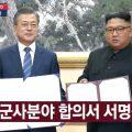 人民日报刊文:为实现朝鲜半岛持久和平行动起来