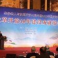 改革开放40年建设成就报告会于北京召开