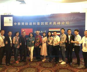 中泰肠道基因基数高峰论坛于广州召开