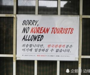 """因大声喧哗扰民不讲秩序 众多日本商家挂出""""韩国人不得入内"""""""