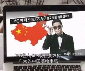 韩国节目辱华还使用错误中国地图,社长道歉了!