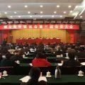 山东烟台海外联谊会举行第三届会员大会