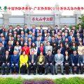2018年港澳及海外青年侨领研习活动在广州举行