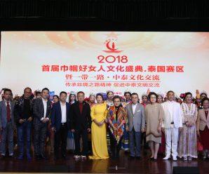 """""""2018首届'一带一路'巾帼好女人文化盛典""""璀璨启幕"""