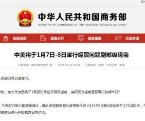 中美将于1月7日-8日举行经贸问题副部级磋商