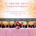 """泰国华侨华人社团举办""""习近平主席在《告台湾同胞书》发表40周年纪念会上的重要讲话和伟大意义座谈会"""""""
