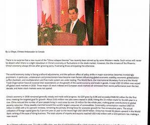 """中国驻加大使在当地杂志发表署名文章批驳""""中国崩溃论"""""""
