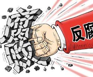 人民日报:坚决惩腐 巩固发展压倒性胜利