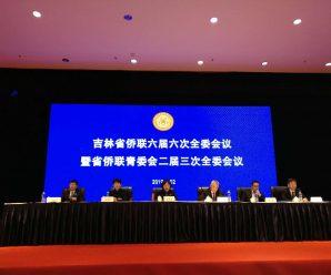 吉林省侨联举行六届六次全委会议暨省侨联青委会二届三次会议