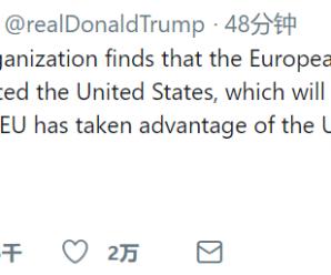 美国将向欧盟110亿美元的商品征关税 欧盟反击要拿波音开刀