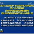 习近平主持召开中央全面深化改革委员会第八次会议
