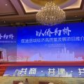 """""""以侨为桥 促进县域经济高质量发展推介会""""于哈尔滨召开"""