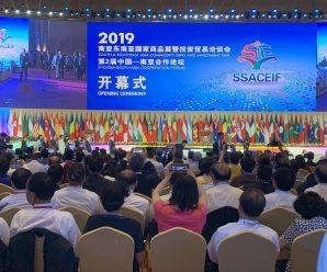 2019南亚东南亚国家商品展暨投资贸易洽谈会于昆明开幕