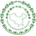 泰国中国和平统一促进总会公告