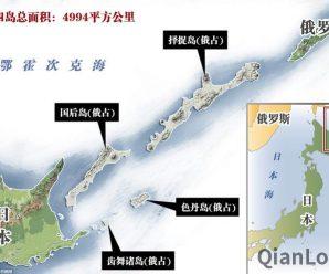 日本在G20上玩小花招:将南千岛群岛标为日本领土