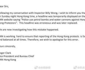 CNN造谣港警使用汽油弹被抓现行 删除文章向警方发道歉信