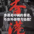 外交部:当前香港游行示威已演化为极端暴力行动