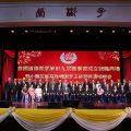 泰国道德善堂举行第39届董事会就职典礼