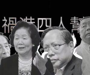 """人民日报海外版:看清""""祸港四人帮""""的真面目"""