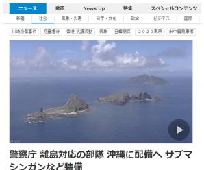 """日本将设特别警队巡逻""""离岛"""" 又对钓鱼岛打起了小算盘"""