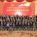 泰国中华总商会举行中秋联欢晚会