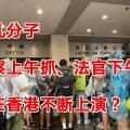 """对暴乱分子""""警察上午抓 法官下午放"""" 为何在香港不断上演?"""