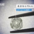 """钻石开采史首例!矿业工人在乱石堆发现俄罗斯""""套钻"""""""