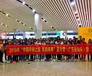 """2019""""中国寻根之旅·风韵南粤""""夏令营在汕头开营"""
